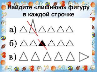 Найдите «лишнюю» фигуру в каждой строчке