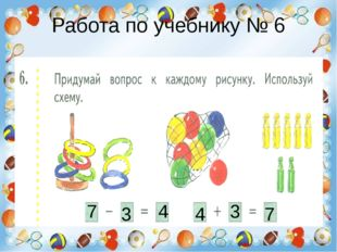 Работа по учебнику № 6 7 3 4 4 3 7