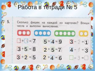 Работа в тетради № 5 7 3 5 8 3 2 5 5 4 9 2 5 7 2 4 6 3 1 4 3