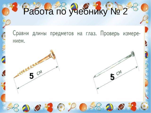 Работа по учебнику № 2 5 5