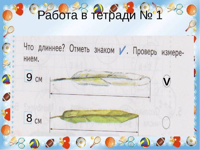 Работа в тетради № 1 V 9 8