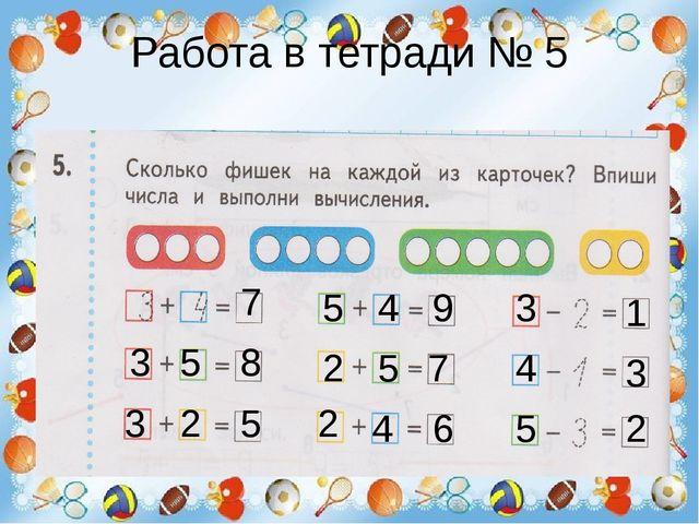 Работа в тетради № 5 7 3 5 8 3 2 5 5 4 9 2 5 7 2 4 6 3 1 4 3 5 2
