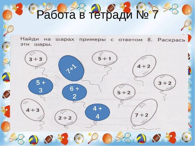 Работа в тетради № 7 5 + 3 6 + 2 4 + 4 7+1