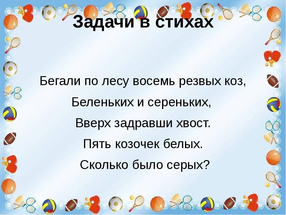 Задачи в стихах Бегали по лесу восемь резвых коз, Беленьких и сереньких, Ввер...
