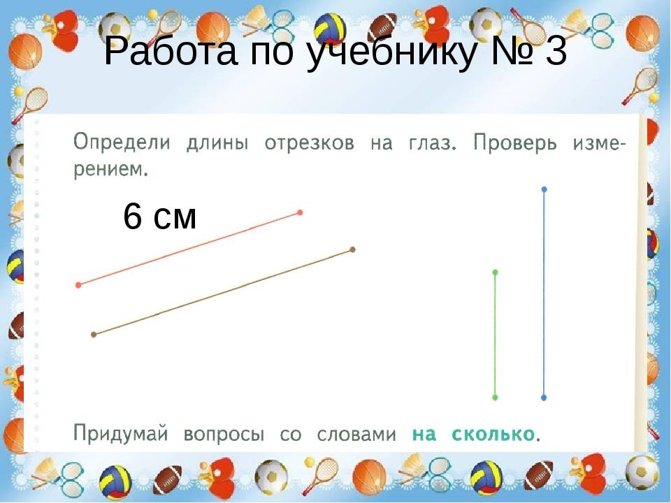 Работа по учебнику № 3 6 см