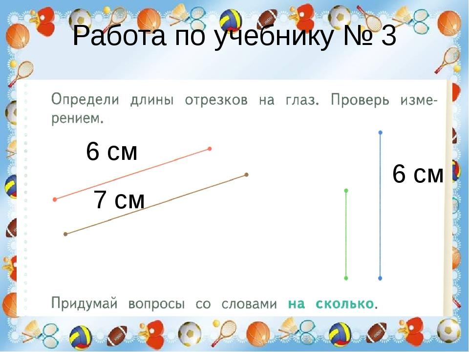 Работа по учебнику № 3 6 см 7 см 6 см