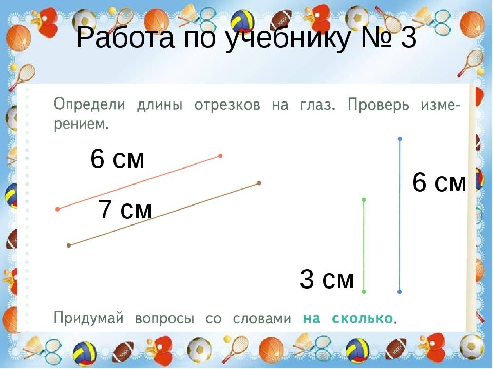 Работа по учебнику № 3 6 см 7 см 6 см 3 см