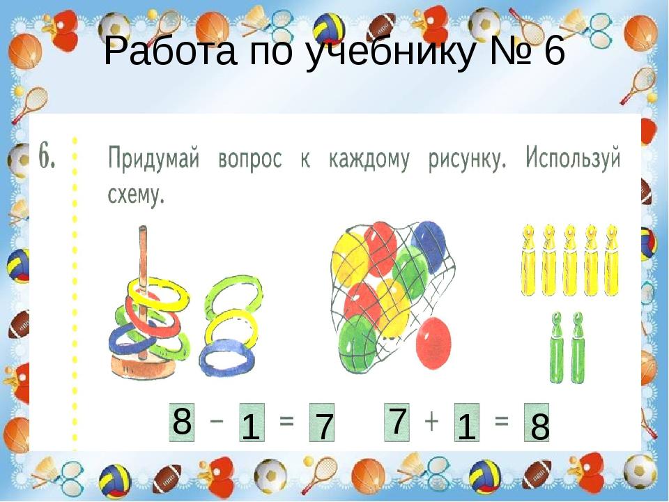 Работа по учебнику № 6 8 1 7 7 1 8