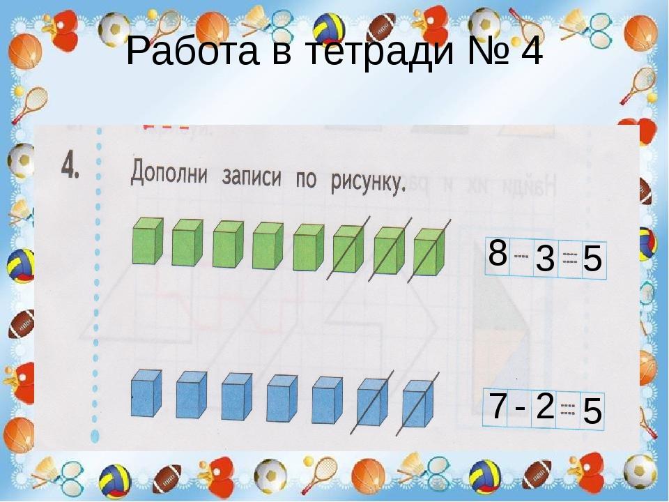 Работа в тетради № 4 8 3 5 7 - 2 5
