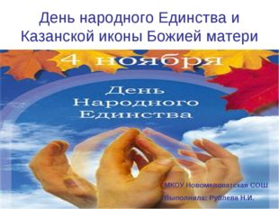 День народного Единства и Казанской иконы Божией матери МКОУ Новомеловатская