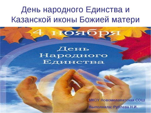 День народного Единства и Казанской иконы Божией матери МКОУ Новомеловатская...