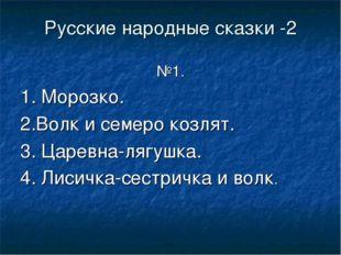 Русские народные сказки -2 №1. 1. Морозко. 2.Волк и семеро козлят. 3. Царевна