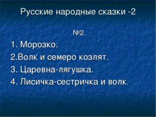 Русские народные сказки -2 №2. 1. Морозко. 2.Волк и семеро козлят. 3. Царевна
