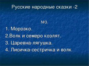 Русские народные сказки -2 №3. 1. Морозко. 2.Волк и семеро козлят. 3. Царевна