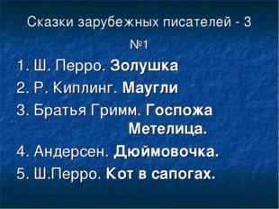 Сказки зарубежных писателей - 3 №1 1. Ш. Перро. Золушка 2. Р. Киплинг. Маугли