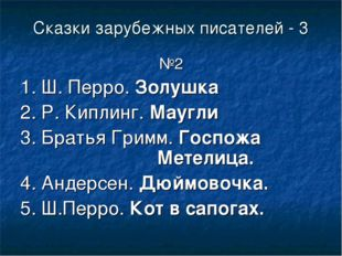 Сказки зарубежных писателей - 3 №2 1. Ш. Перро. Золушка 2. Р. Киплинг. Маугли