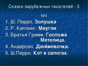 Сказки зарубежных писателей - 3 №4 1. Ш. Перро. Золушка 2. Р. Киплинг. Маугли