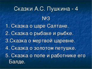 Сказки А.С. Пушкина - 4 №3 1. Сказка о царе Салтане. 2. Сказка о рыбаке и рыб