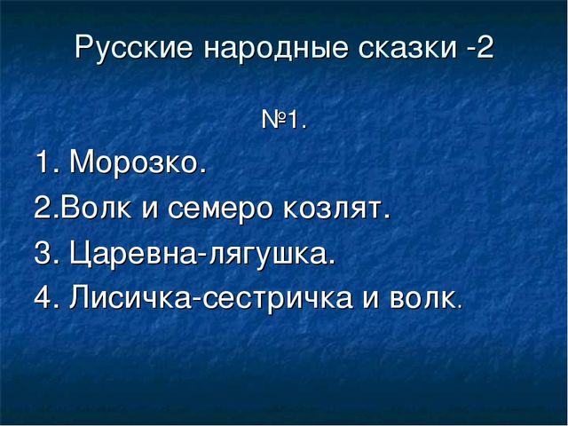Русские народные сказки -2 №1. 1. Морозко. 2.Волк и семеро козлят. 3. Царевна...