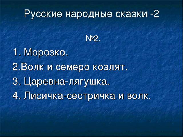 Русские народные сказки -2 №2. 1. Морозко. 2.Волк и семеро козлят. 3. Царевна...