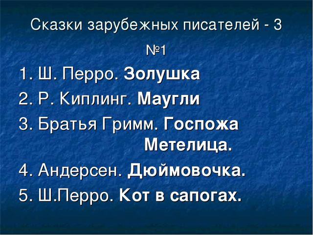 Сказки зарубежных писателей - 3 №1 1. Ш. Перро. Золушка 2. Р. Киплинг. Маугли...