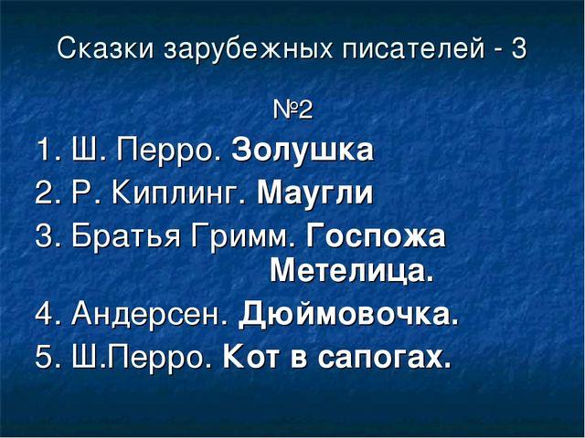 Сказки зарубежных писателей - 3 №2 1. Ш. Перро. Золушка 2. Р. Киплинг. Маугли...