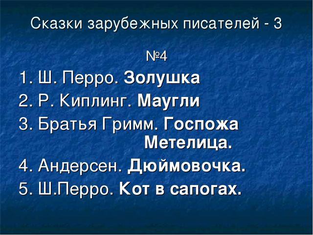 Сказки зарубежных писателей - 3 №4 1. Ш. Перро. Золушка 2. Р. Киплинг. Маугли...