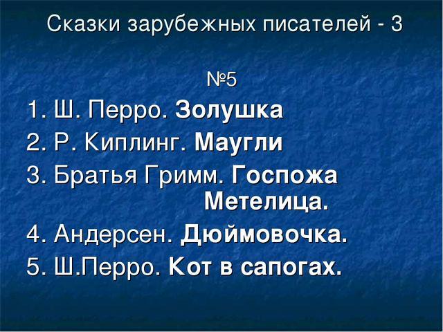 Сказки зарубежных писателей - 3 №5 1. Ш. Перро. Золушка 2. Р. Киплинг. Маугли...