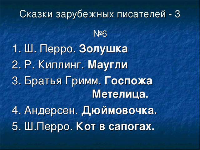 Сказки зарубежных писателей - 3 №6 1. Ш. Перро. Золушка 2. Р. Киплинг. Маугли...