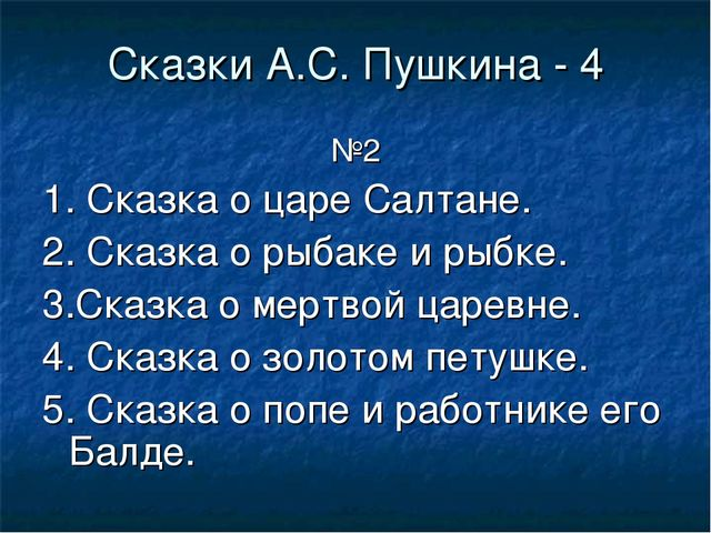 Сказки А.С. Пушкина - 4 №2 1. Сказка о царе Салтане. 2. Сказка о рыбаке и рыб...