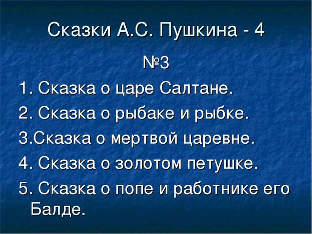 Сказки А.С. Пушкина - 4 №3 1. Сказка о царе Салтане. 2. Сказка о рыбаке и рыб...