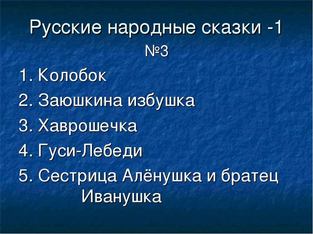 Русские народные сказки -1 №3 1. Колобок 2. Заюшкина избушка 3. Хаврошечка 4....