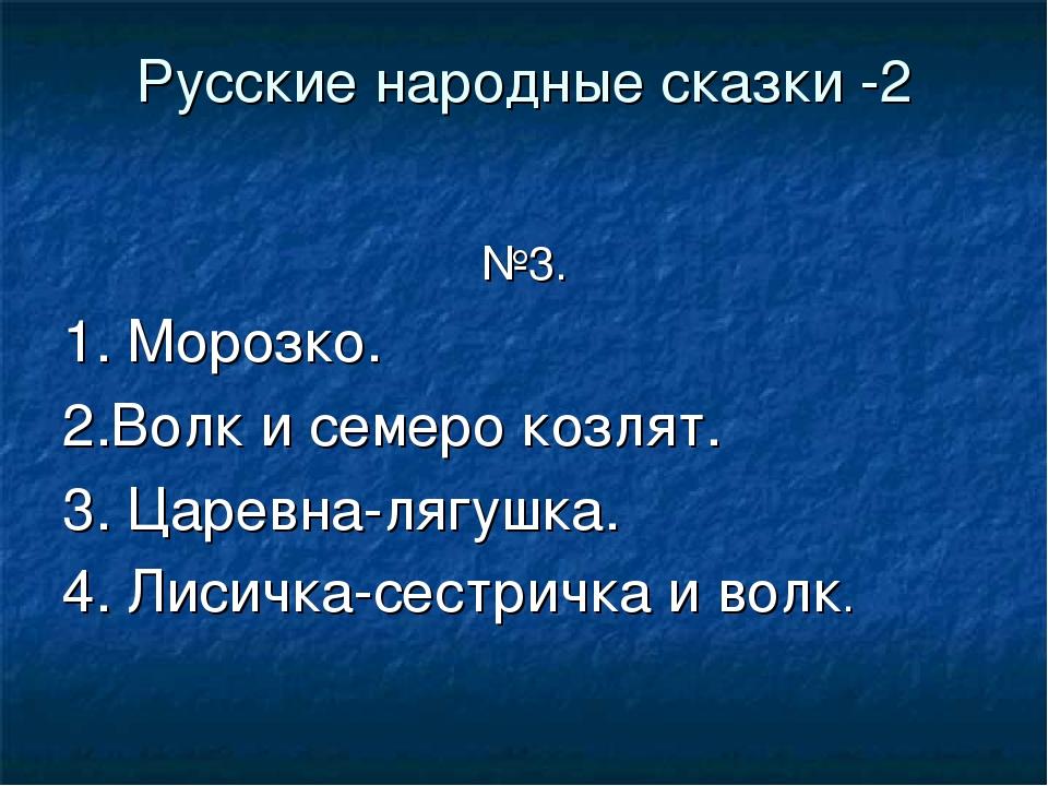 Русские народные сказки -2 №3. 1. Морозко. 2.Волк и семеро козлят. 3. Царевна...