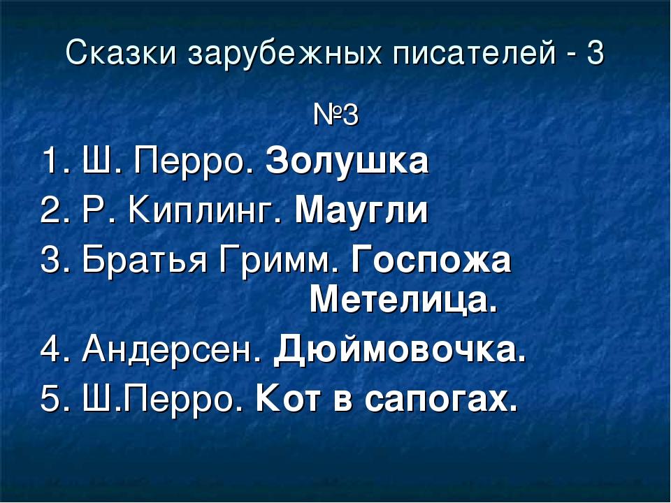 Сказки зарубежных писателей - 3 №3 1. Ш. Перро. Золушка 2. Р. Киплинг. Маугли...