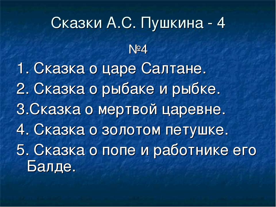 Сказки А.С. Пушкина - 4 №4 1. Сказка о царе Салтане. 2. Сказка о рыбаке и рыб...