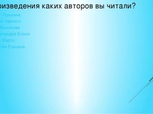 Произведения каких авторов вы читали? А. С. Пушкина Саши Чёрного С. Михалкова