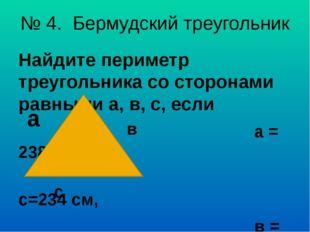 № 4. Бермудский треугольник Найдите периметр треугольника со сторонами равным