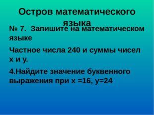 Остров математического языка № 7. Запишите на математическом языке Частное чи