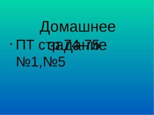 Домашнее задание ПТ стр.74-75 №1,№5