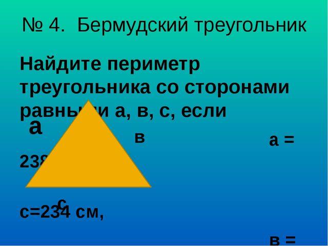 № 4. Бермудский треугольник Найдите периметр треугольника со сторонами равным...