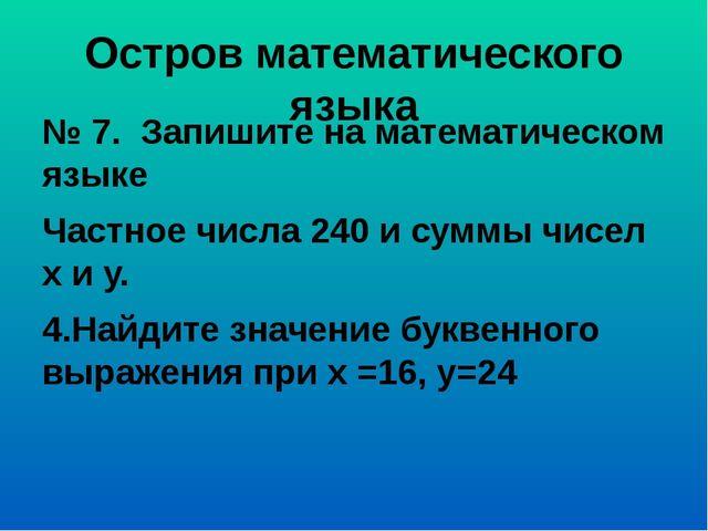 Остров математического языка № 7. Запишите на математическом языке Частное чи...