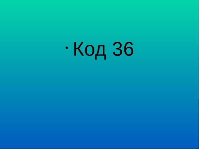 Код 36