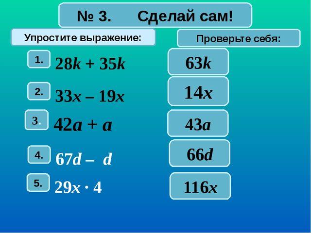 № 3. Сделай сам! Упростите выражение: Проверьте себя: 63k 14x 43a 66d 116x 1....