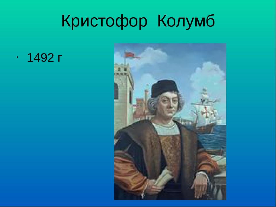 Кристофор Колумб 1492 г