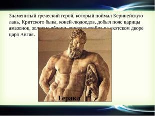 Знаменитый греческий герой, который поймал Керинейскую лань, Критского быка,