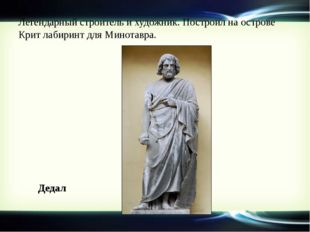 Легендарный строитель и художник. Построил на острове Крит лабиринт для Минот