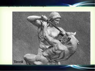 Герой, одолевший Минотавра. Тесей