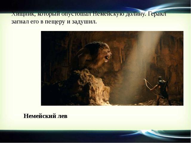 Хищник, который опустошал Немейскую долину. Геракл загнал его в пещеру и заду...