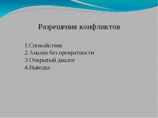 1.Спокойствие 2.Анализ без превратности 3.Открытый диалог 4.Выводы Разрешения