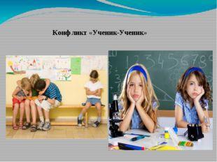 Конфликт «Ученик-Ученик»